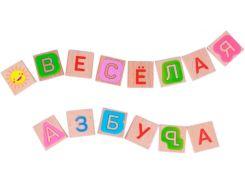 Веселая азбука, русский алфавит с картинками, Мир деревянных игрушек