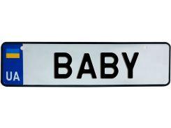 Номер на коляску BABY, 28 × 7.5 см, Це Добрий Знак