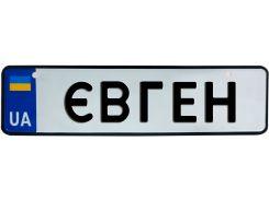 Номер на коляску ЄВГЕН, 28 × 7.5 см, Це Добрий Знак