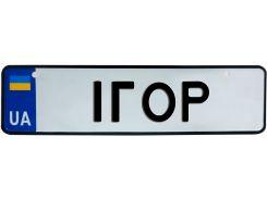 Номер на коляску ІГОР, 28 × 7.5 см, Це Добрий Знак