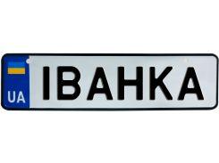 Номер на коляску ІВАНКА, 28 × 7.5 см, Це Добрий Знак