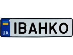 Номер на коляску ІВАНКО, 28 × 7.5 см, Це Добрий Знак