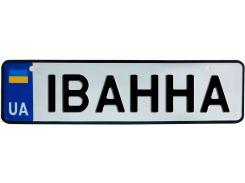 Номер на коляску ІВАННА, 28 × 7.5 см, Це Добрий Знак