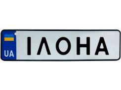 Номер на коляску ІЛОНА, 28 × 7.5 см, Це Добрий Знак