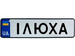 Номер на коляску ІЛЮХА, 28 × 7.5 см, Це Добрий Знак