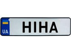 Номер на коляску НІНА, 28 × 7.5 см, Це Добрий Знак