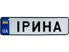 Номер на коляску ІРИНА, 28 × 7.5 см, Це Добрий Знак