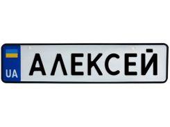Номер на коляску АЛЕКСЕЙ, 28 × 7.5 см, Це Добрий Знак