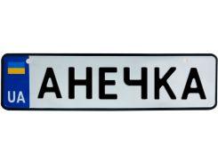 Номер на коляску АНЕЧКА, 28 × 7.5 см, Це Добрий Знак