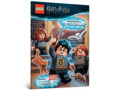 LEGO® Гаррі Поттер. Книжка зі стікерами, Аrtbooks