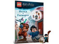 LEGO® Гаррі Поттер. Назад у Гоґвортс (+ мініфігурка), Аrtbooks