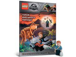 LEGO® Герой юрського періоду (+ мініфігурка), Аrtbooks