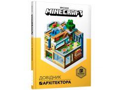Minecraft довідник архітектора, Аrtbooks