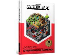Minecraft довідник Червоного каменю, Аrtbooks