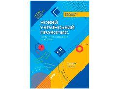 Бібліотечка школяра. Новий Український правопис: коментарі, завдання та вправи. 5–11-й класи