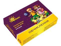 Вычисления, 6 - 9 лет (украинский язык). Игра настольная, Thinkers