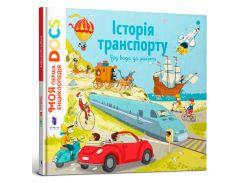 Моя перша Енциклопедія DOCs. Історія транспорту. Від воза до ракети, Аrtbooks