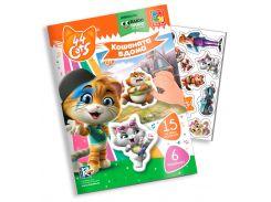 Мягкие наклейки Котята дома, 44 Кота (укр), Vladi Toys