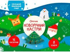 Оригами Новогоднее настроение, Сова