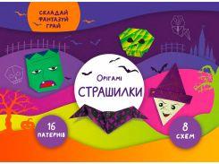 Оригами Страшилки, Сова