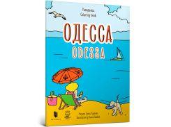Раскраска Одесса, Аrtbooks