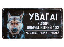 Табличка металлическая Добрий, ніжний пес! Стресує, 15 × 30 см, Це Добрий Знак
