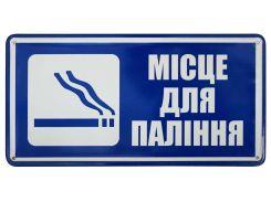 Табличка металлическая Место для курения!, 15 × 30 см, Це Добрий Знак