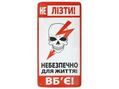 Табличка металлическая Не влезай! Убьёт!, 15 × 30 см, Це Добрий Знак