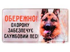 Табличка металлическая Охорону забезпечує службовий пес, вівчарка, 15 × 30 см, Це Добрий Знак