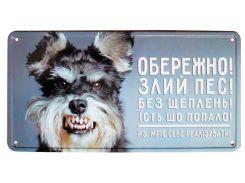 Табличка металлическая Пес без щеплень, 15 × 30 см, Це Добрий Знак