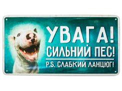 Табличка металлическая Сильний пес!, 15 × 30 см, Це Добрий Знак