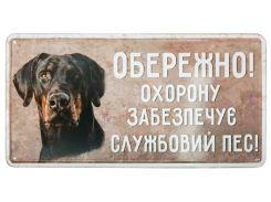 Табличка металлическая Службовий пес!, 15 × 30 см, Це Добрий Знак