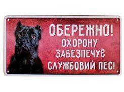 Табличка металлическая Службовий пес, кане-корсо, 15 × 30 см, Це Добрий Знак