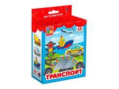 Транспорт, коллекция магнитов, Мой маленький мир (укр), Vladi Toys
