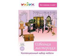 Швейная мастерская, Коллекционный набор сборной мебели из картона, Умная бумага