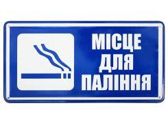 Табличка металлическая Mісце для паління, 15 × 30 см, Це Добрий Знак
