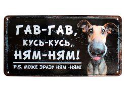 Табличка металлическая Гав-гав, кусь-кусь, 15 × 30 см, Це Добрий Знак