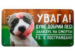 Табличка металлическая Добрий пес!, 15 × 30 см, Це Добрий Знак