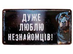 Табличка металлическая Дуже люблю незнайомців, 15 × 30 см, Це Добрий Знак