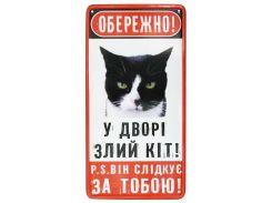 Табличка металлическая Злий кіт, 15 × 30 см, Це Добрий Знак