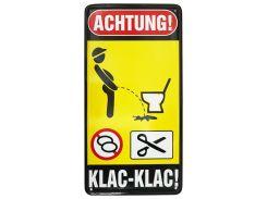 Табличка металлическая Клац - клац!, 15 × 30 см, Це Добрий Знак