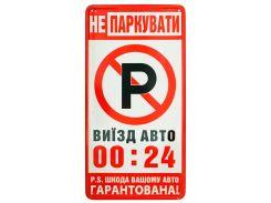 Табличка металлическая Не паркувати 00-24!, 15 × 30 см, Це Добрий Знак