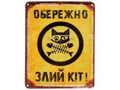 Табличка металлическая Обережно злий кіт (желтый), 18 × 22.5 см, Це Добрий Знак