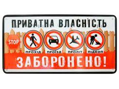 Табличка металлическая Приватна власність!, 15 × 30 см, Це Добрий Знак