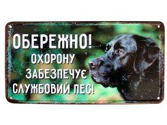 Табличка металлическая Службовий пес, лабрадор, 15 × 30 см, Це Добрий Знак