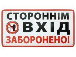 Табличка металлическая Стороннім вхід заборонено!, 15 × 30 см, Це Добрий Знак
