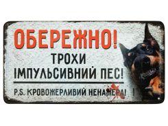 Табличка металлическая Трохи імпульсивний пес, 15 × 30 см, Це Добрий Знак