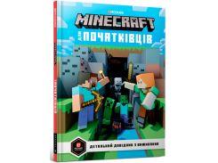 Книга Artbooks Minecraft для початківців (9786177688463)