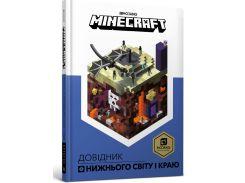 Книга Artbooks Minecraft Довідник Нижнього світу і Краю (9786177688319)