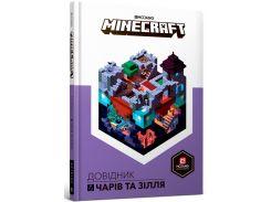 Книга Artbooks Minecraft Довідник чарів та зілля (9786177688470)